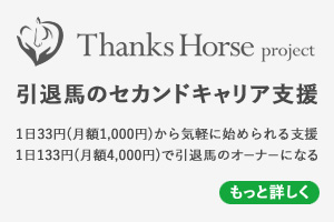 Thanks Horse Project,